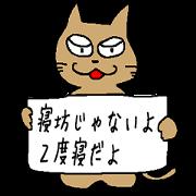 สติ๊กเกอร์ไลน์ flip board cat