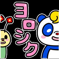 "Lucky panda ""Tantan"""