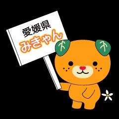 Mican Sticker (Ehime)