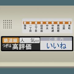 電車の液晶ディスプレイ(動画)