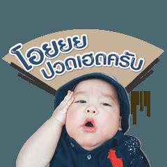 Baby LK V.1
