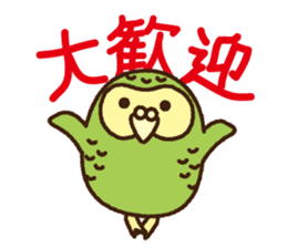 Happy Kakapo 2 sticker #3595840