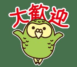 Happy Kakapo 2 sticker #3595840