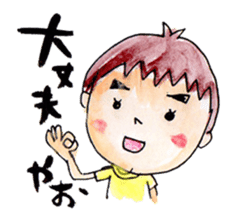 Japanese dialect GIFUBENBoy SHUTA sticker #3625357