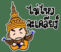 NongTaiThai sticker #3630912