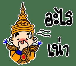 NongTaiThai sticker #3630934