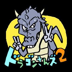 Cool! Kawaii! Doragonsans2