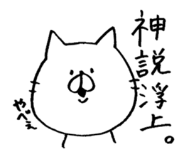 she is pretty white cat sticker #3656166