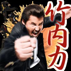 Riki Takeuchi 2