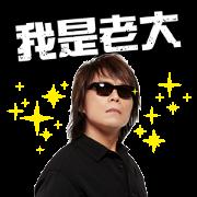 สติ๊กเกอร์ไลน์ Rock King Wu Bai's Music Stickers Part 2