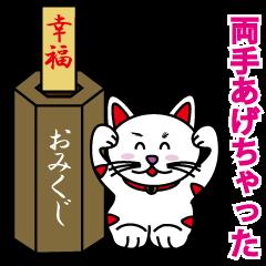 HAPPY CAT MANEKINEKO