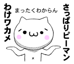 The Fighting Cat sticker #3852422