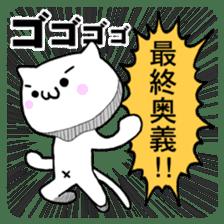 The Fighting Cat sticker #3852423