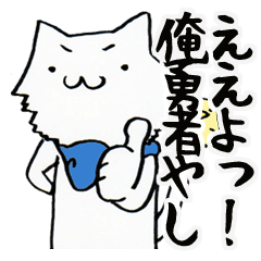 In Kansai dialect two diseases cat