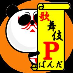 KABUKI PANDA