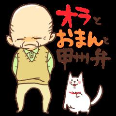 Kousyuben/Dialect of Yamanashi