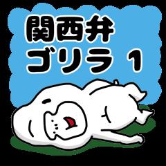 Kansai dialect gorilla 1