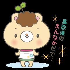 Dialect of Tottori Prefecture Central