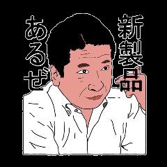 Japanese Sales Man