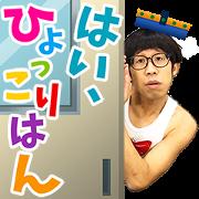 """สติ๊กเกอร์ไลน์ hyokkorihan's popup""""hyokkori""""sticker"""