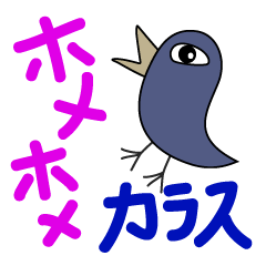 Compliment of Crow