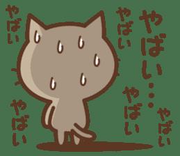 Cool cat & Loose cat sticker #3957067