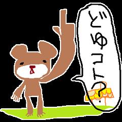 Paint bear