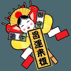 日本のラッキーアイテム 熊手