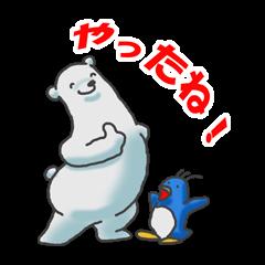 しろくまくんとペンギン