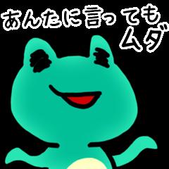 Haughty frog