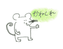 Impudent mouse and obedient cat sticker #4110149