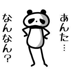 osaka words panda