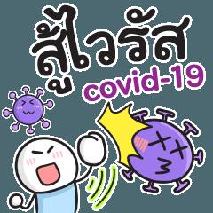 สติ๊กเกอร์ไลน์ สู้ไวรัส โควิด 19 ลุยไปด้วยกัน