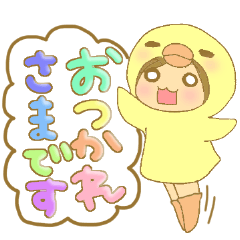 Sticker of honorific of Hiyokkomaimai