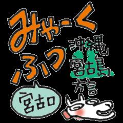 Okinawa Miyakojima Dialect Sticker2