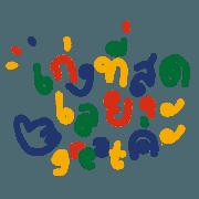 สติ๊กเกอร์ไลน์ cute words with cool colors