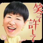 สติ๊กเกอร์ไลน์ Akiko Wada Song Stickers