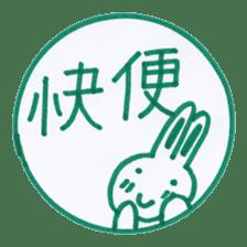 Handmade animal Hanko (Kanji) sticker #4245163
