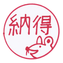 Handmade animal Hanko (Kanji) sticker #4245165