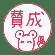 Handmade animal Hanko (Kanji) sticker #4245166