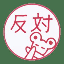 Handmade animal Hanko (Kanji) sticker #4245167