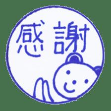 Handmade animal Hanko (Kanji) sticker #4245168
