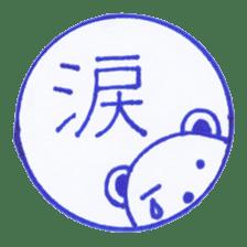 Handmade animal Hanko (Kanji) sticker #4245171