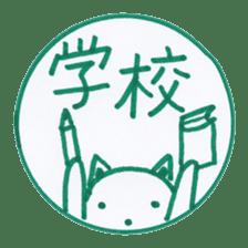 Handmade animal Hanko (Kanji) sticker #4245175
