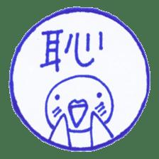 Handmade animal Hanko (Kanji) sticker #4245181