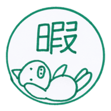 Handmade animal Hanko (Kanji) sticker #4245184