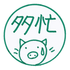 Handmade animal Hanko (Kanji) sticker #4245185