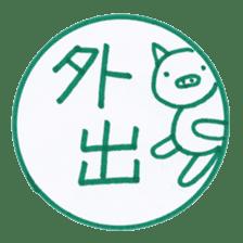Handmade animal Hanko (Kanji) sticker #4245186