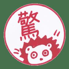 Handmade animal Hanko (Kanji) sticker #4245188