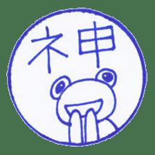 Handmade animal Hanko (Kanji) sticker #4245192